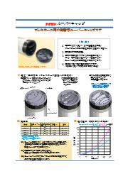 フレキホース用キャップ『ルーバーキャップ 製品資料』 表紙画像