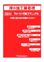 【職人様向け施工マニュアル】ペルゴラミネートフロア 表紙画像