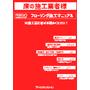 【ラミネートフロア】 施工マニュアル LAM-1.0.jpg