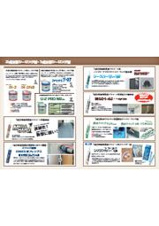 大規模改修向け補修材シリーズ 製品カタログ 表紙画像