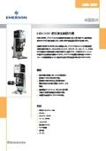 GMX-20DP 超音波金属接合機