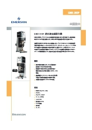 GMX-20DP 超音波金属接合機 表紙画像