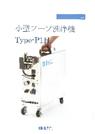 小型フープ洗浄機『Type-P1H』 表紙画像