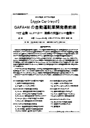 【モビリティ戦略特別セミナー】GAFA+Mの自動運転車開発最前線 表紙画像