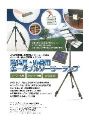 バッテリー内蔵型照明スタンド『ポータブルソーラーランプ』 表紙画像