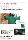 かつお節刃用半自動研磨機『GH-50mK/70mK』 表紙画像