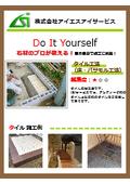 『タイル工法(床・バサモル工法)』の施工方法!DIY!石材のプロが教えます 表紙画像