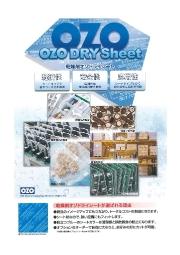 乾燥剤 『OZO DRY Sheet』 表紙画像