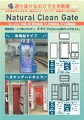 ウイルス対策・除菌ゲート・4種類から選べる【ナチュラルクリーンゲート】
