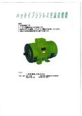 エンジン発電機『ADF-N』