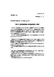 有機JAS資材リスト登録証 表紙画像