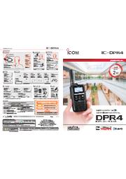 【コンパクトな軽量タイプ】デジタル簡易無線登録局 IC-DPR4 表紙画像