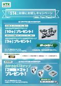 【期間限定】NTK 新PVDコート「ST4」お試しキャンペーン