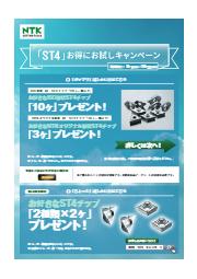 【期間限定】NTK 新PVDコート「ST4」お試しキャンペーン 表紙画像