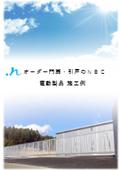 エヌビーシー(株) 電動製品施工例