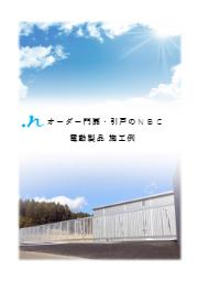 エヌビーシー(株) 電動製品施工例 表紙画像