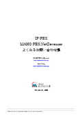 IP-PBX MAHO-PBX NetDevancer よくあるお問い合わせ集