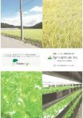 株式会社アグリライト研究所 会社案内 表紙画像