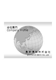 島野精機株式会社 会社案内 表紙画像