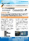 【シムテック社】ケーブル生産管理用ソフトウェア『CableMES』 表紙画像