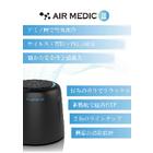 空気清浄機『AIR MEDIC III(エアメディックサード)』 表紙画像