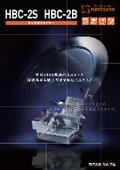 卓上万能スライサー『HBC-2S/HBC-2B』 表紙画像