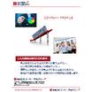 株式会社スーパー・アカデミー 会社案内 表紙画像