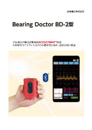 ベアリング振動診断機 ベアリングドクター BD-2:日本精工(NSK) 表紙画像