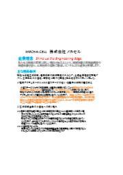 【開発事例資料】無線駆動のリニアアクチュエータ事例と各種小型スピンドル 表紙画像