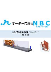 """エヌビーシー(株) NBC製電動装置""""N-ND1""""施工例 表紙画像"""
