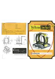 梱包システム『Yellow Jacket(R)』 表紙画像