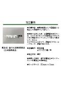 【省力化自動機部品】ワークサイズ:50mm×10mm