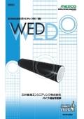 【上下水道用パイプ】高密度ポリエチレン管(二層) WED 表紙画像