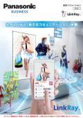 情報配信システム『Link Ray』 表紙画像