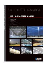 工場・倉庫・施設用LED照明カタログ 表紙画像