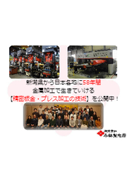 株式会社小林製作所 精密板金・プレス加工の技術 表紙画像