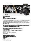 Trelleborg AVSの小型エンジン向け防振マウント クッシーフロート ミニi HD  表紙画像