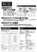 携帯型木材診断計『Woody』【カタログ】 表紙画像