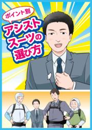 【漫画】ポイント別アシストスーツの選び方 表紙画像