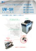 ハンドトーチ型ファイバレーザ溶接機「UW-SHシリーズ」