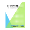 Microsoft PowerPoint - 丸八ポンプ製作所様_事例集_中身(20190419更新).jpg