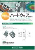 【技術情報】ハードウェア(機構設計) 表紙画像