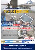 直営点検補助システム『アレリオ橋梁点検(民間用)』チラシ