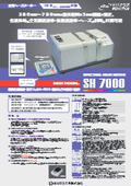 分光ヘーズメーター「SH7000」 製品カタログ