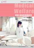 医療関連施設向け オゾン関連製品 カタログ