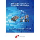 標準電池パックカタログ 表紙画像