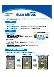 天然無機質系凝集剤『きよまる君OIL』 表紙画像
