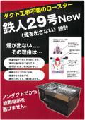 ロースター『鉄人29号』