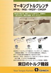 ポカヨケ(締め忘れ防止)用マーキングトルクレンチ総合カタログ 表紙画像