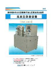 高真空蒸着装置『KW-030D』 表紙画像